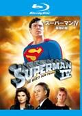 【Blu-ray】スーパーマンIV 最強の敵