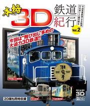 【Blu-ray】本格3D鉄道紀行 Vol.2 -平成筑豊鉄道・甘木鉄道・門司港レトロ観光線編-