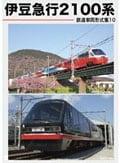 鉄道車両形式集 10 伊豆急行2100系