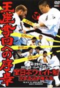 極真会館 第29回全日本ウエイト制空手道選手権大会 王座奪回への序章