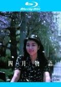 【Blu-ray】四月物語