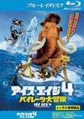 【Blu-ray】アイス・エイジ4 パイレーツ大冒険