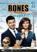 BONES -骨は語る- シーズン7 vol.1