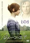 ジェーン・エア (2011)