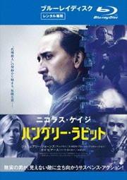 【Blu-ray】ハングリー・ラビット