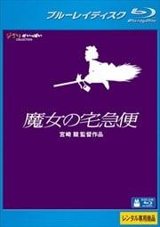 【Blu-ray】魔女の宅急便
