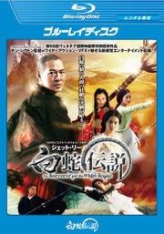 【Blu-ray】白蛇伝説