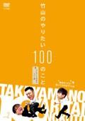 竹山のやりたい100のこと〜ザキヤマ&河本のイジリ旅〜 イジリ2 首はホントに持ってかれるぞ!の巻