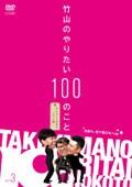 竹山のやりたい100のこと〜ザキヤマ&河本のイジリ旅〜 イジリ3 お前ら、性で遊ぶな!の巻