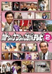 加トちゃんケンちゃんごきげんテレビ 2