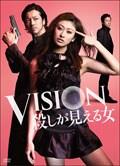 VISION 殺しが見える女 5