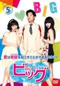 ビッグ〜愛は奇跡<ミラクル>〜 vol.5