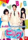 ビッグ〜愛は奇跡<ミラクル>〜 vol.6