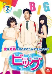 ビッグ〜愛は奇跡<ミラクル>〜 vol.7