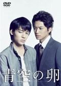 BS朝日ドラマインソムニア 青空の卵 1