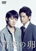 BS朝日ドラマインソムニア 青空の卵 2