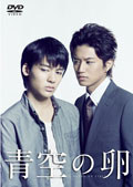 BS朝日ドラマインソムニア 青空の卵 3