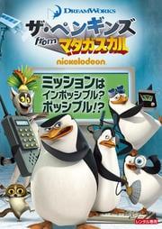 ザ・ペンギンズ from マダガスカル ミッションはインポッシブル?ポッシブル!?