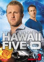 Hawaii Five-0 シーズン2 vol.3