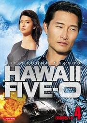 Hawaii Five-0 シーズン2 vol.4