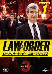 LAW&ORDER/ロー・アンド・オーダー<ニューシリーズ3> vol.1
