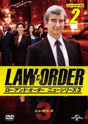 LAW&ORDER/ロー・アンド・オーダー<ニューシリーズ3> vol.2