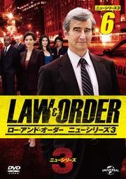 LAW&ORDER/ロー・アンド・オーダー<ニューシリーズ3> vol.6