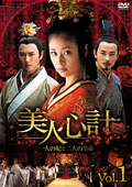 美人心計〜一人の妃と二人の皇帝〜 Vol.7
