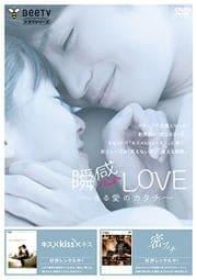 瞬感LOVE 〜ある愛のカタチ〜