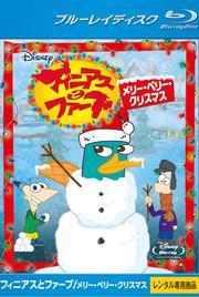【Blu-ray】フィニアスとファーブ/メリー・ペリー・クリスマス