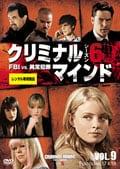クリミナル・マインド FBI vs. 異常犯罪 シーズン6 Vol.9