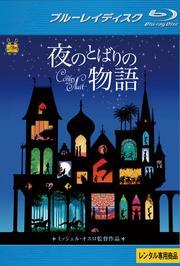 【Blu-ray】夜のとばりの物語
