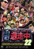 逃走中 22〜run for money〜【新桃太郎伝説 〜鬼ヶ島を奪還せよ〜】