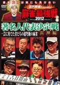 近代麻雀 presents 麻雀最強戦2012 著名人代表決定戦 雷神編 上巻