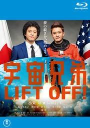 【Blu-ray】宇宙兄弟