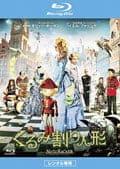 【Blu-ray】くるみ割り人形