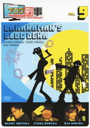 バナナマンのブログ刑事 VOL.9