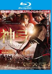 【Blu-ray】神弓-KAMIYUMI-