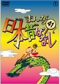 まんが日本昔ばなし 第41巻