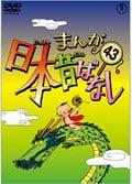 まんが日本昔ばなし 第43巻