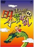 まんが日本昔ばなし 第44巻