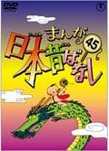 まんが日本昔ばなし 第45巻