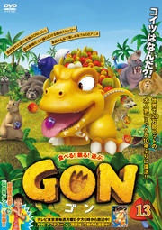 GON -ゴン- 13