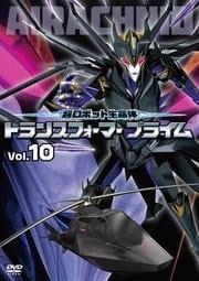 超ロボット生命体 トランスフォーマー プライム Vol.10