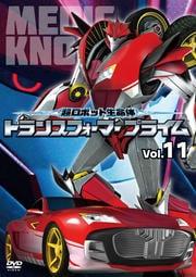 超ロボット生命体 トランスフォーマー プライム Vol.11