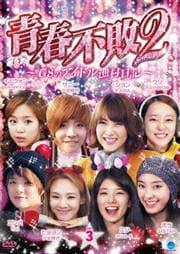 青春不敗2〜G8のアイドル漁村日記〜 シーズン1 Vol.3