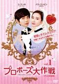 プロポーズ大作戦〜Mission to Love <テレビ放送版> Vol.4
