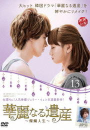 華麗なる遺産〜燦爛人生〜 Vol.13