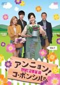 アンニョン!コ・ボンシルさん <テレビ放送版> Vol.23