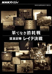 NHKスペシャル 果てなき消耗戦 〜証言記録 レイテ決戦〜